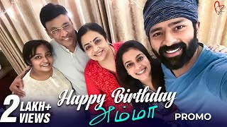 Happy Birthday அம்மா!💚 - Promo | #PoornimaBhagyaraj #KBhagyaraj #Shanthnu #Sharanya #Kiki