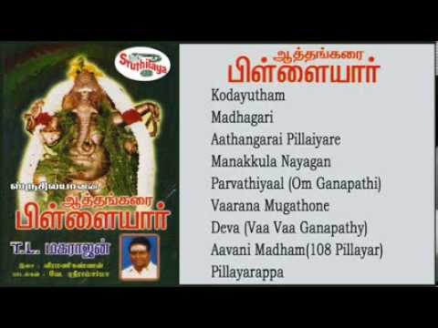 Aaththangarai Pillayar Music Jukebox