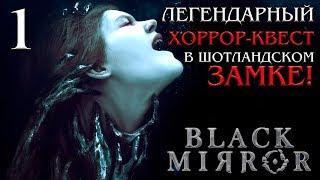 СЖЕГ СЕБЯ ЗАЖИВО ► ЧЕРНОЕ ЗЕРКАЛО 2017 ► Black Mirror 2017 Прохождение на русском ► Часть 1