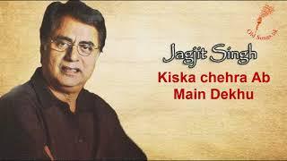 Kiska chehra Ab Main Dekhu