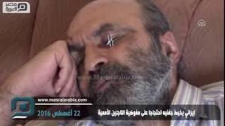 مصر العربية | إيراني يخيط جفنيه احتجاجا على مفوضية اللاجئين الأممية