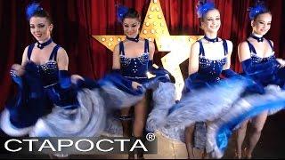 Как танцевать канкан на вечеринке Мулен Руж? - Шоу-балет