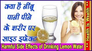 क्या है  नीबू  पानी  पीने  के  शरीर पर साइड इफेक्ट   Harmful Side Effects of Drinking Lemon Water