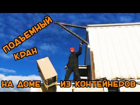 ВЫДЕРЖИТ ЛИ ПЕЧЬ ПАДЕНИЕ С ТРЕХМЕТРОВОЙ ВЫСОТЫ :-) ? Дом из контейнеров. Shipping container house