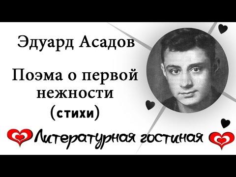 Эдуард Аркадьевич Асадов - Asadove