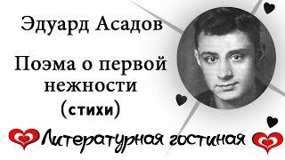 Эдуард Асадов Поэма о первой нежности Стихотворение