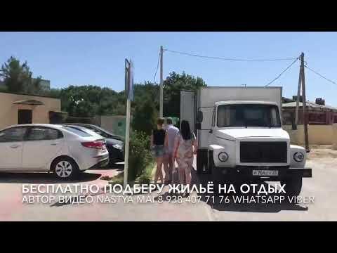 Аренда квартиры Геленджик Южная 35 сезон 2019