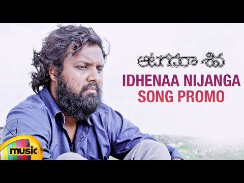 Idhenaa Nijanga Song Promo | Aatagadharaa Siva Movie Songs | Vasuki Vaibhav | Chandra Siddarth