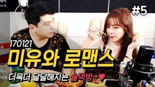 170121 5 참한 매력 BJ미유와 달콤한 술먹방  KoonTV