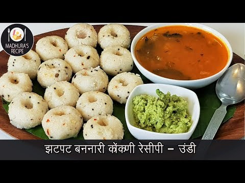 झटपट नी पौष्टिक उंडी | How to make Undi | Easy Breakfast Recipe | MadhurasRecipe | Ep - 413