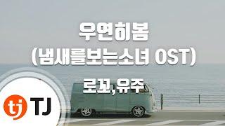 [TJ노래방] 우연히봄(냄새를보는소녀OST) - 로꼬,유주(여자친구) (Spring Is Gone By Chance - LOCO,Yuju(GFRIEND)) / TJ Karaoke