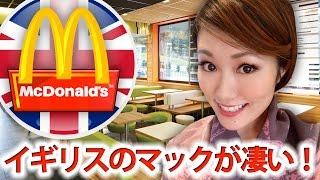 [最新型イギリスのマクドナルド]  英国のマクドナルドが進んでる!! AMAZING McDonald's in the UK. thumbnail