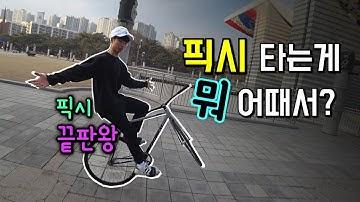 픽시 트릭 끝판왕 잡으러 올림픽 공원을 가다!! _ MTB 자전거 vs 픽시 (feat. 문태환) [전반전]
