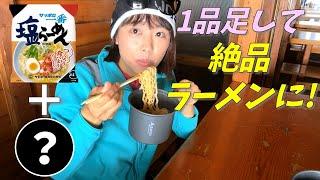 【山ごはん】コンビニで調達した食材で絶品ラーメン!袋麺にちょい足し!!