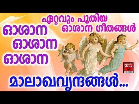 Malagavrindangal   # Christian Devotional Songs Malayalam 2018 # Oshana Geethangal