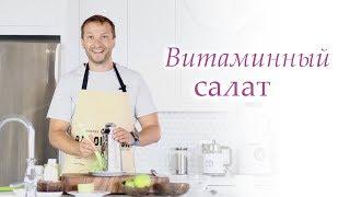 САМЫЙ ВКУСНЫЙ САЛАТ ИЗ СЕЛЬДЕРЕЯ. Витаминный салат.