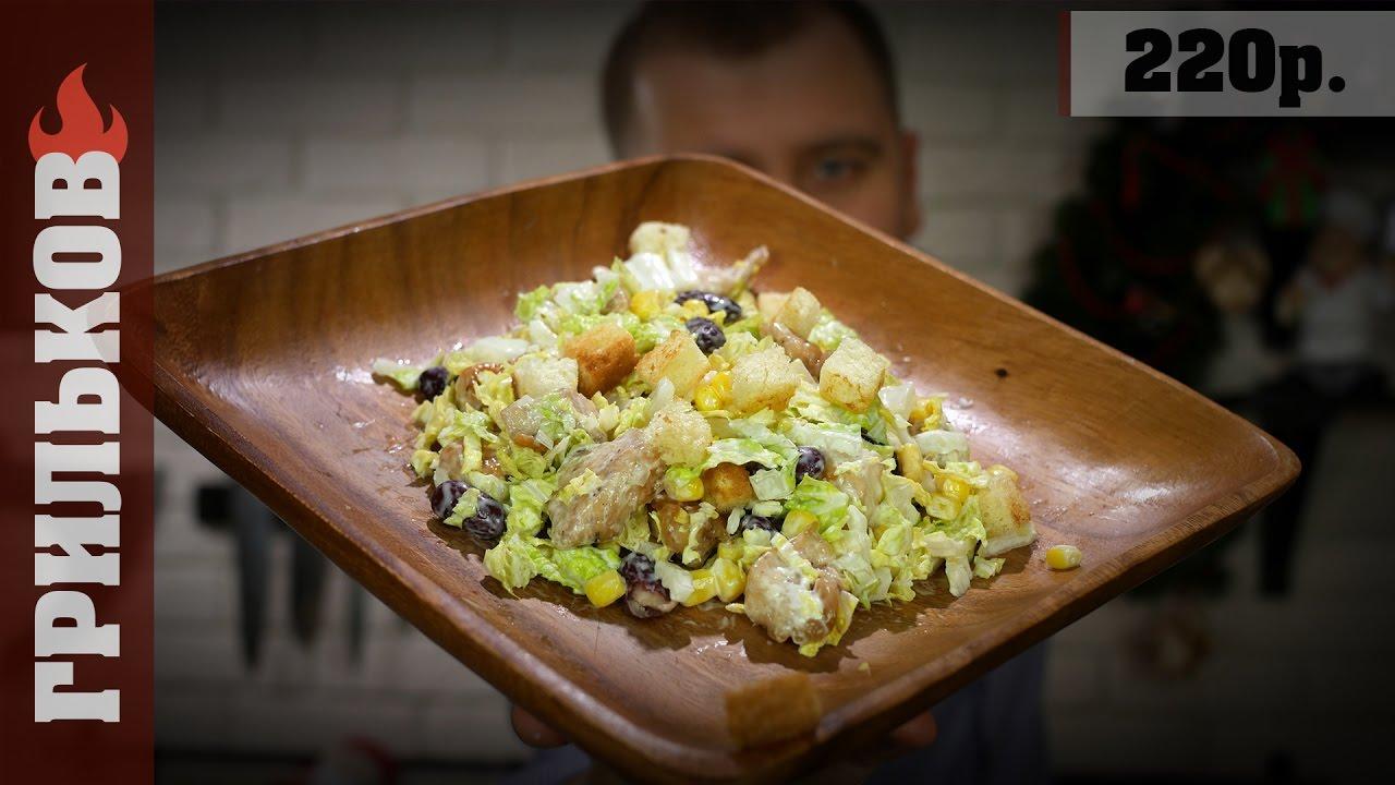 Хрустящий салат (Одним словом: Хрусточка)