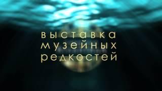 Выставка «Сибирская Атлантида» продолжается.