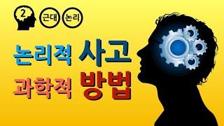 연역과 귀납 (feat. 아리스토텔레스, 베이컨, 밀)