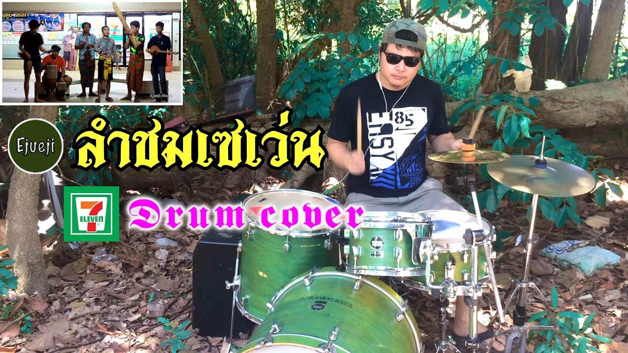 ลำชมเซเว่น - เพชร น้ำหมาก [Ejueji Studio] Drum Cover