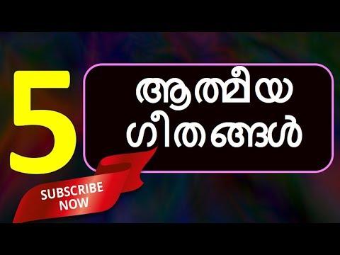 Athmeeya Geethangal | Super Hit Christian Devotional Songs
