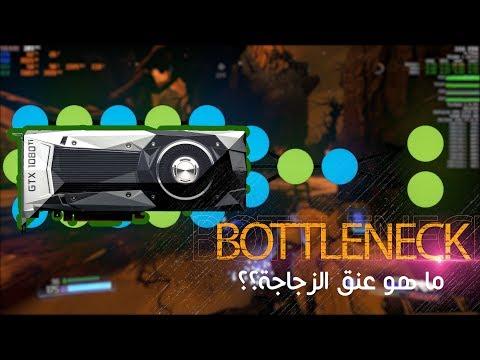 ما هو عنق الزجاجة (bottleneck) - و كيفية اكتشافه