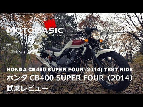CB400 SF (ホンダ NC42 2014) バ...