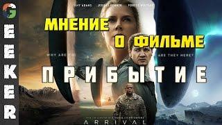 Мнение-подкаст о фильме