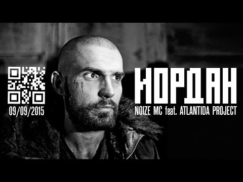 preview Иордан - Noize MC feat. Atlantida Project from youtube