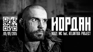 Иордан - Noize MC feat. Atlantida Project(Слова: Иван