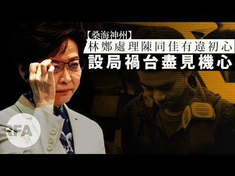 【桑海神州】林鄭處理陳同佳有違初心,設局禍台盡見機心