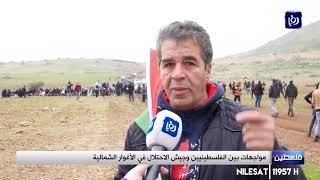 مواجهات بين الفلسطينيين وجيش الاحتلال في الأغوار الشمالية - (29/1/2020)