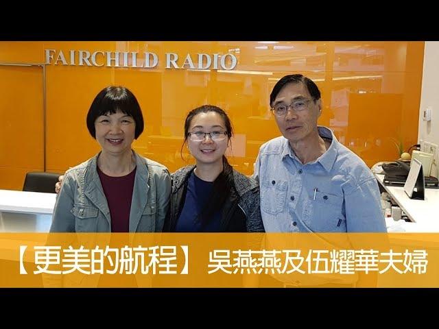 電台見證 吳燕燕及伍耀華夫婦 (更美的航程) (08/05/2018 多倫多播放)