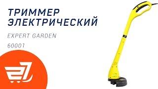 Триммер электрический EXPERT Garden 60001 – 27.ua