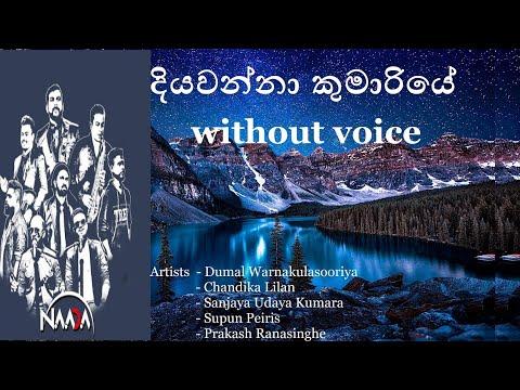 diyanna-kumariye-without-voice