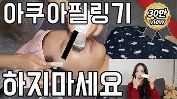 [과뷰하]아쿠아필링기