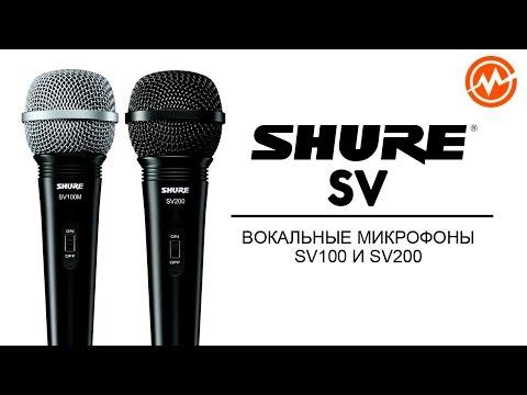 【六絃樂器】全新 Shure SV100 動圈式麥克風 新麗聲公司貨 / 舞台音響設備 專業PA器材
