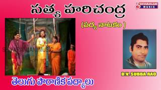 Baixar సత్య హరిచంద్ర (D.V. SUBBARAO ) || SATYA HARICHANDRA || PADYA NATAKAM || SHIVARANJANI MUSIC