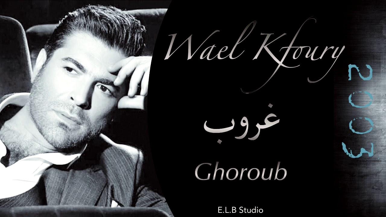 ghouroub wael kfoury