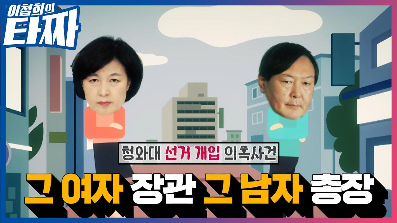 열애사건!! '장관' 추미애 VS '총장' 윤석열 파워게임ㅣ이철희의타짜 EP.5