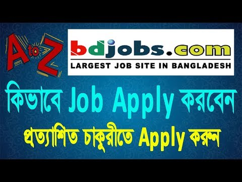 How to apply job from Bdjobs | apply process in Bd jobs |  bdjobs.com