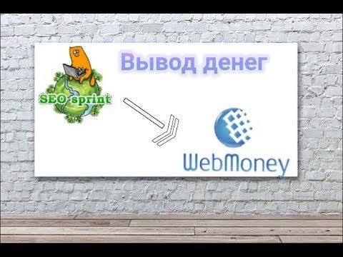 Вывод денег с Сеоспринт на вебмани   Вывод с Seosprint