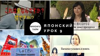 Японский язык для начинающих Урок 9