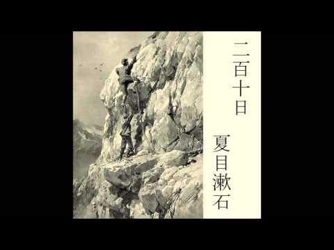 二百十日 aka Nihyakutouka by Natsume Soseki (Japanese Audiobook)