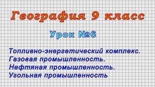 География 9 класс (Урок№6 - Топливно-энергетический комплекс. Газовая, нефтяная, угольная пром.)