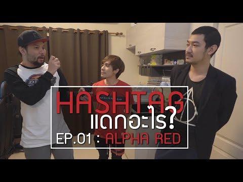 วันนี้ HASHTAG แดกอะไร? | EP.01:  Alpha Red
