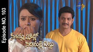 Seethamma Vakitlo Sirimalle Chettu - 4th January 2016 – Full Episode No 103