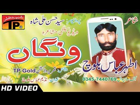 Selfie Mushaira - Athar Abbas Baloch From Okara - Latest Saraiki Mushaira