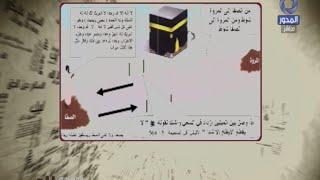 سالم عبد الجليل: الطهارة لا تشترط للسعي.. «فيديو»