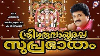 ശ്രീ ഗുരുവായൂരപ്പ സുപ്രഭാതം   Hindu Devotional Songs Malayalam   Sree Krishna Suprabhatham
